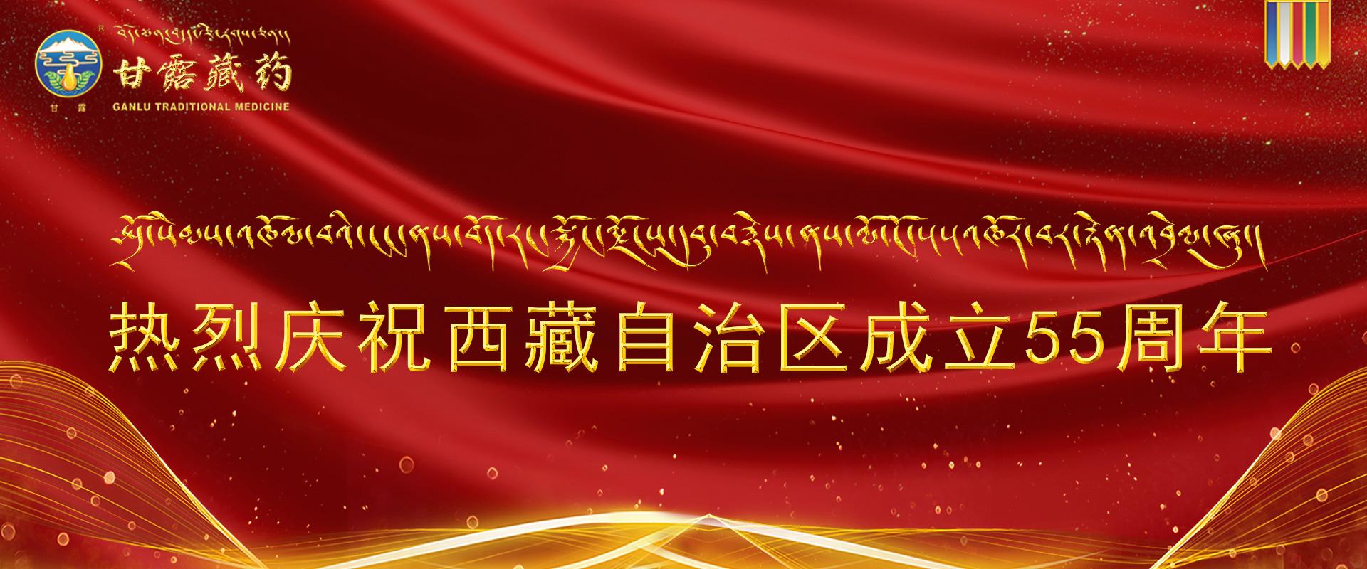 自治区成立55周年